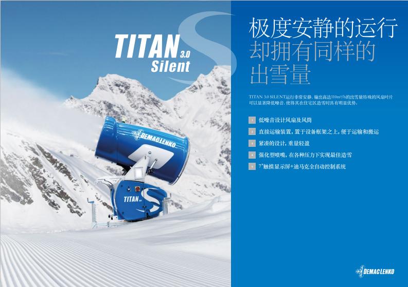泰坦造雪機