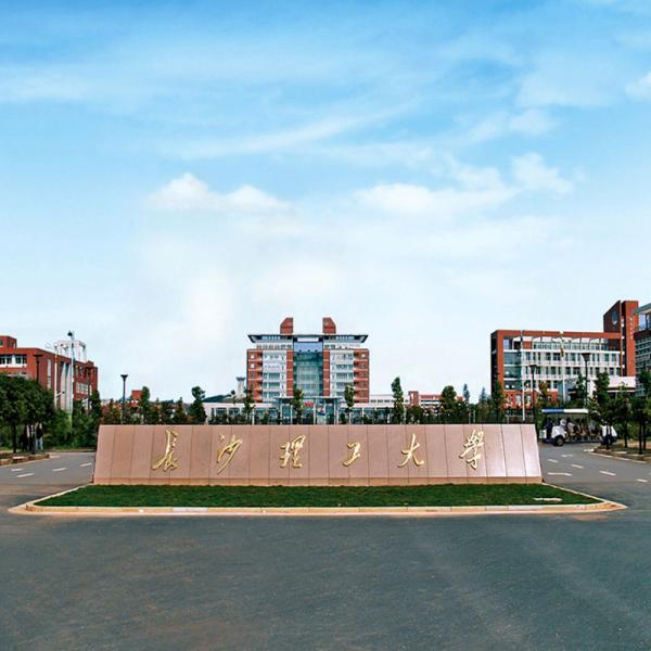 長沙理工大學