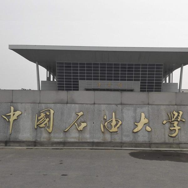 中國石油大學(華東)