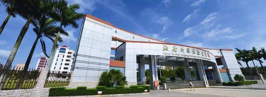 海南外國語職業學院