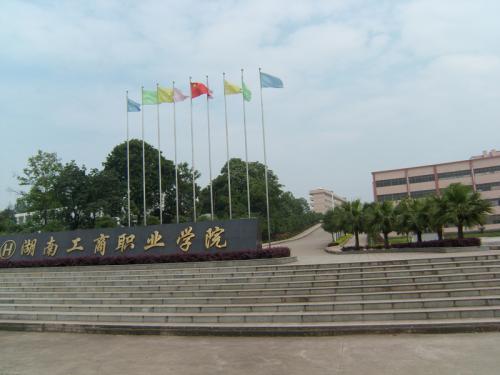 湖南工商大學