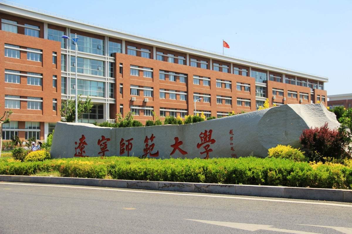 遼寧師范大學