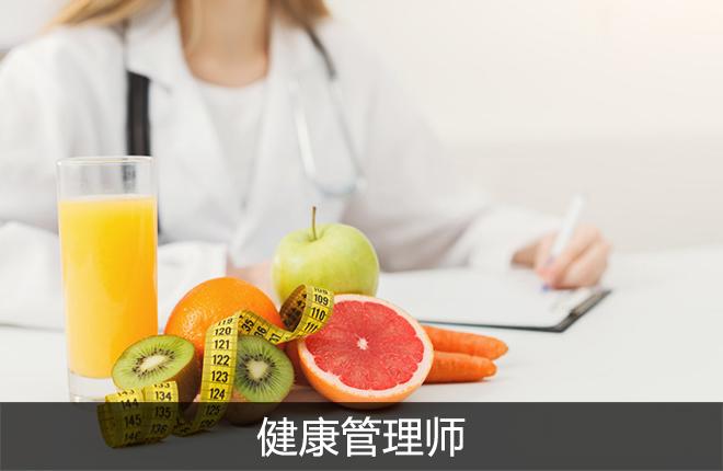 健康管理師