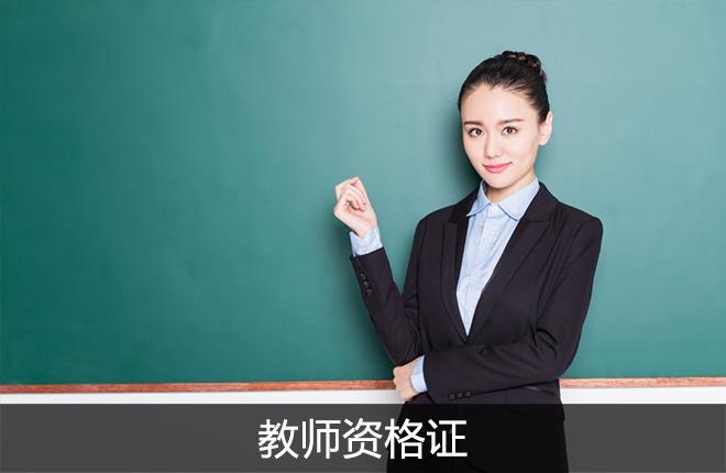 教師資格證
