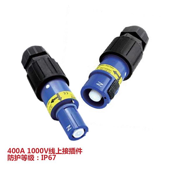欧规400A单芯线上接插件1