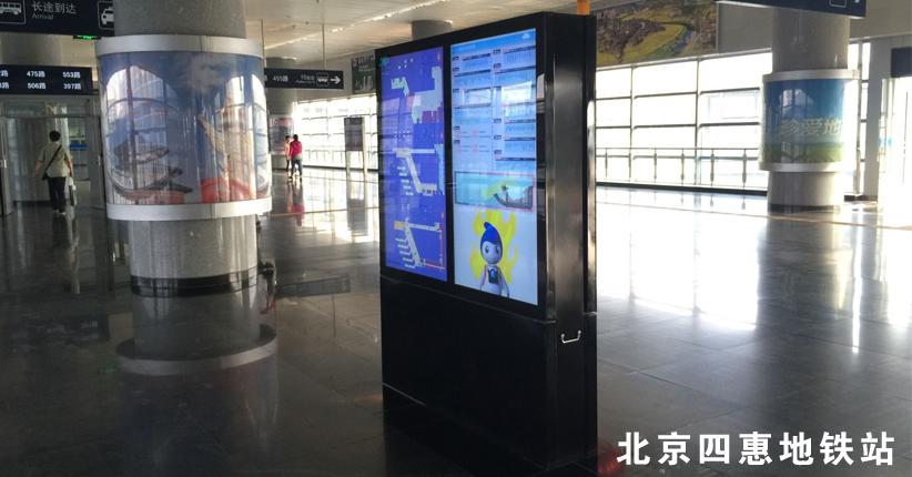 四惠地鐵站
