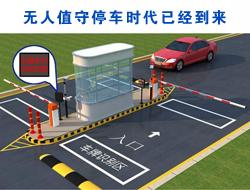 停車系統250-190