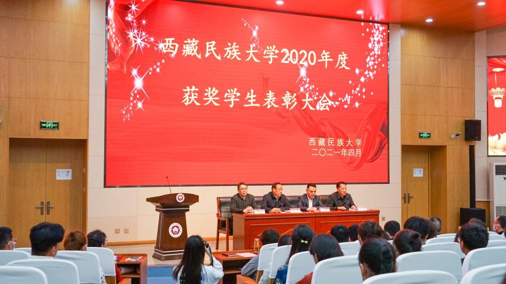 王亞江董事長參加西藏民族大學2020年獲獎學生表彰大會