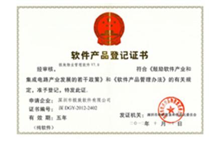 深圳智慧社区管理系统
