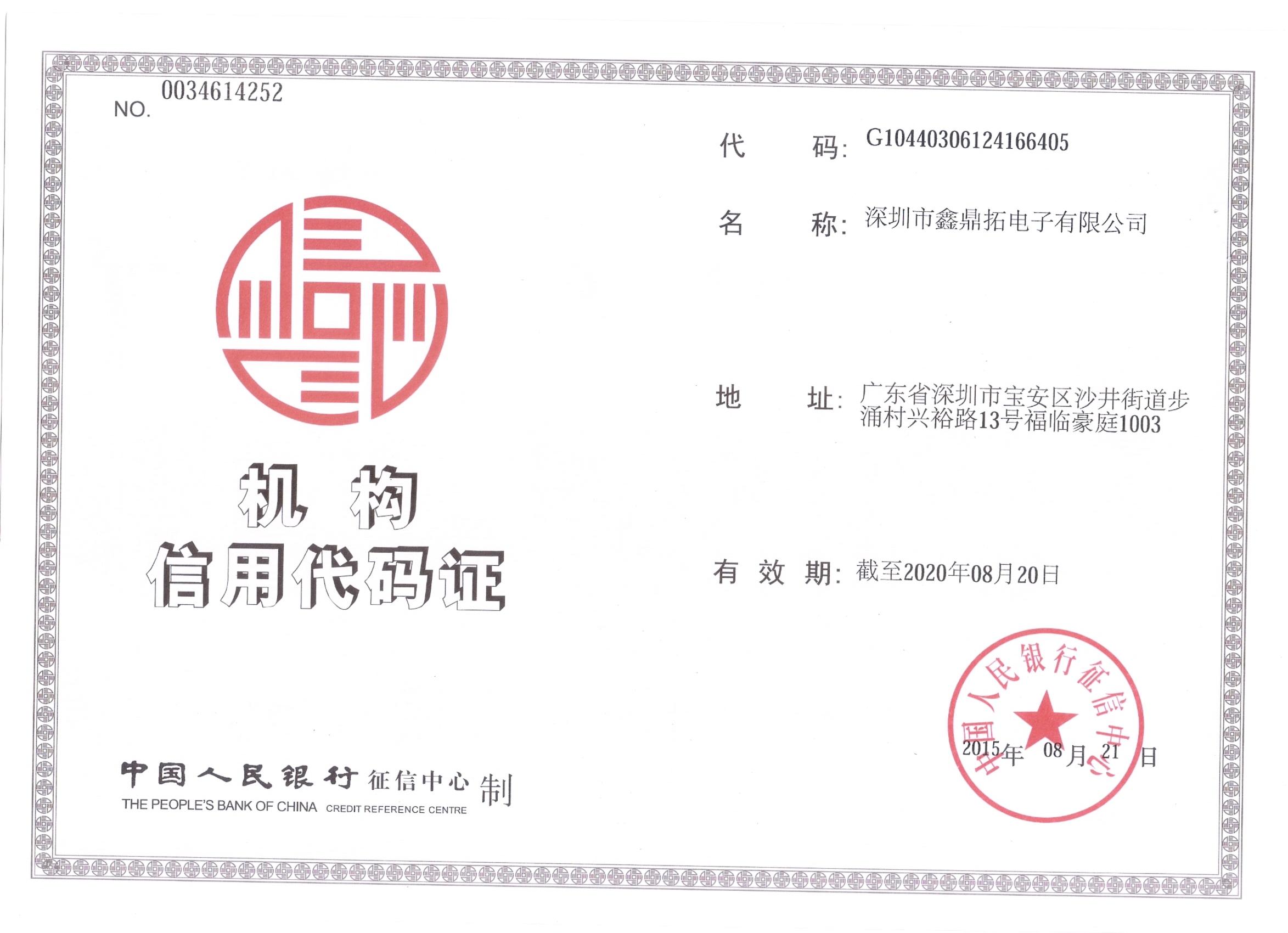 榮譽證書-信用代碼證