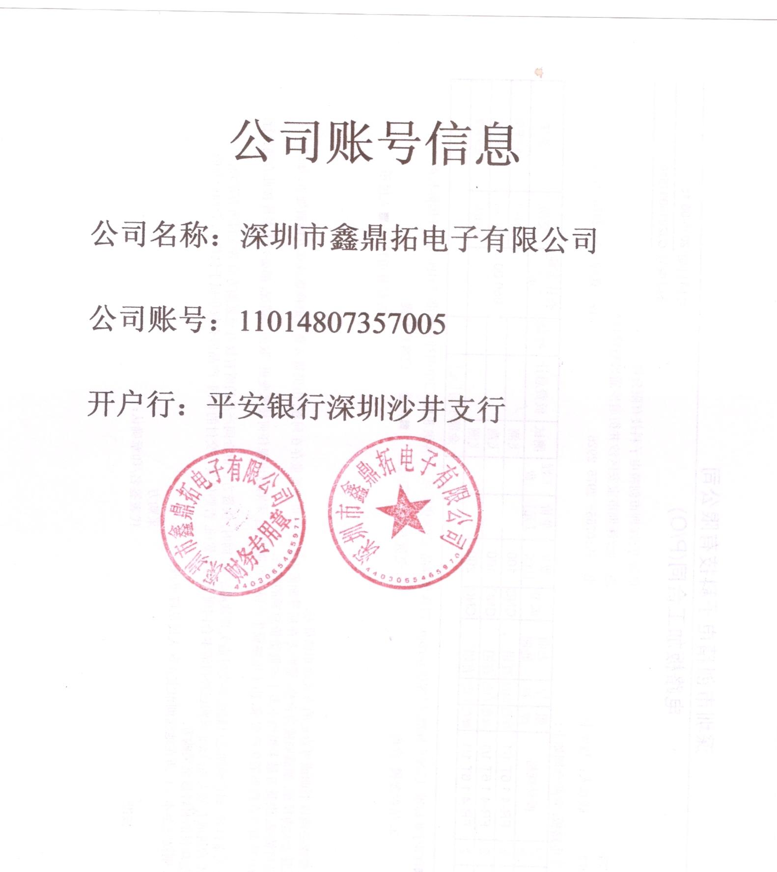 榮譽證書-公司賬號