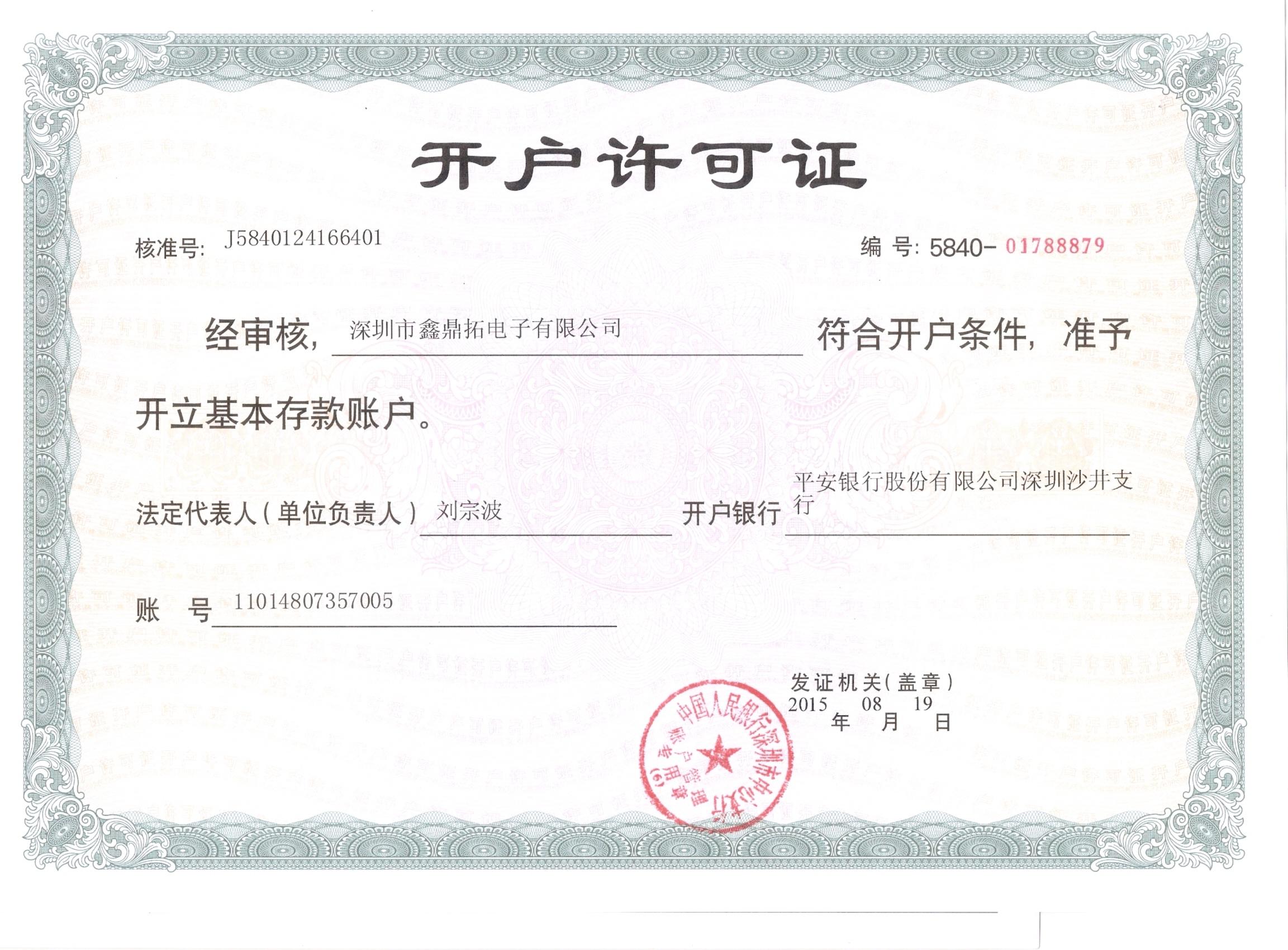 榮譽證書-開戶許可證