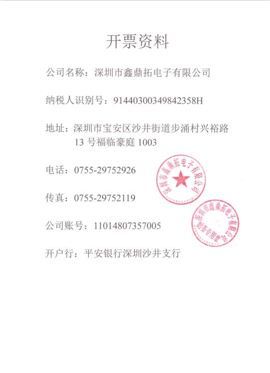 榮譽證書-開票資料