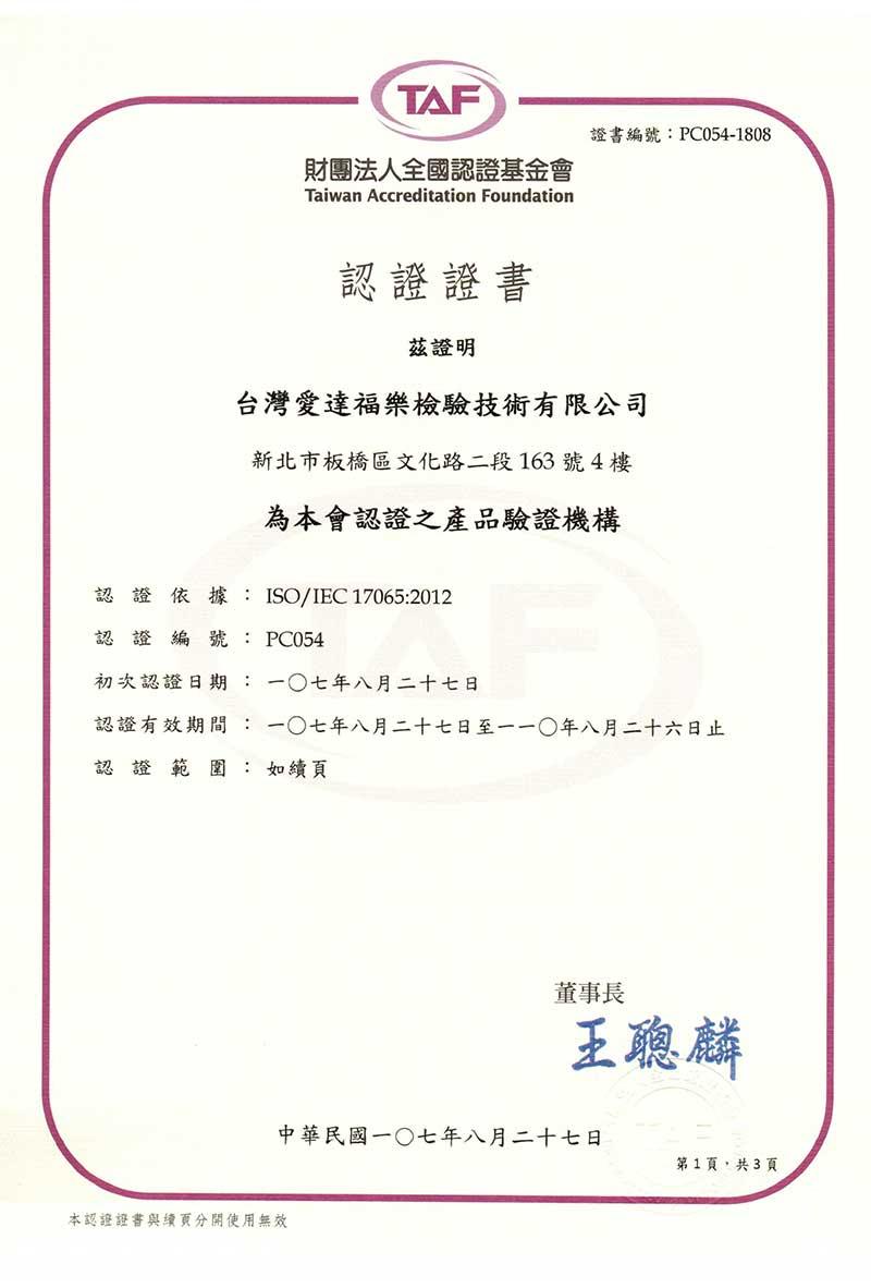 IDFL-RDS認證資質證書-1