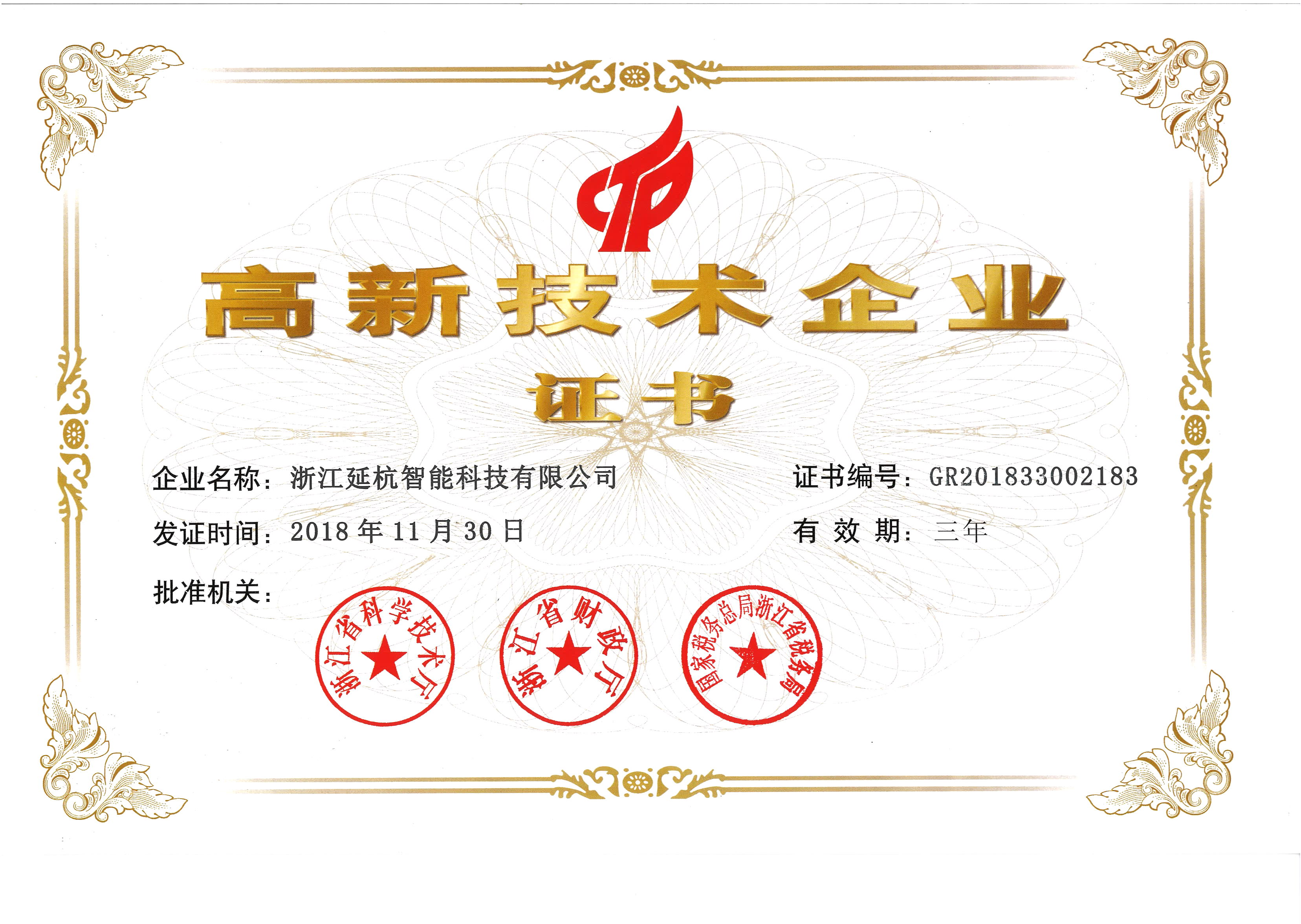 浙江延杭智能科技有限公司