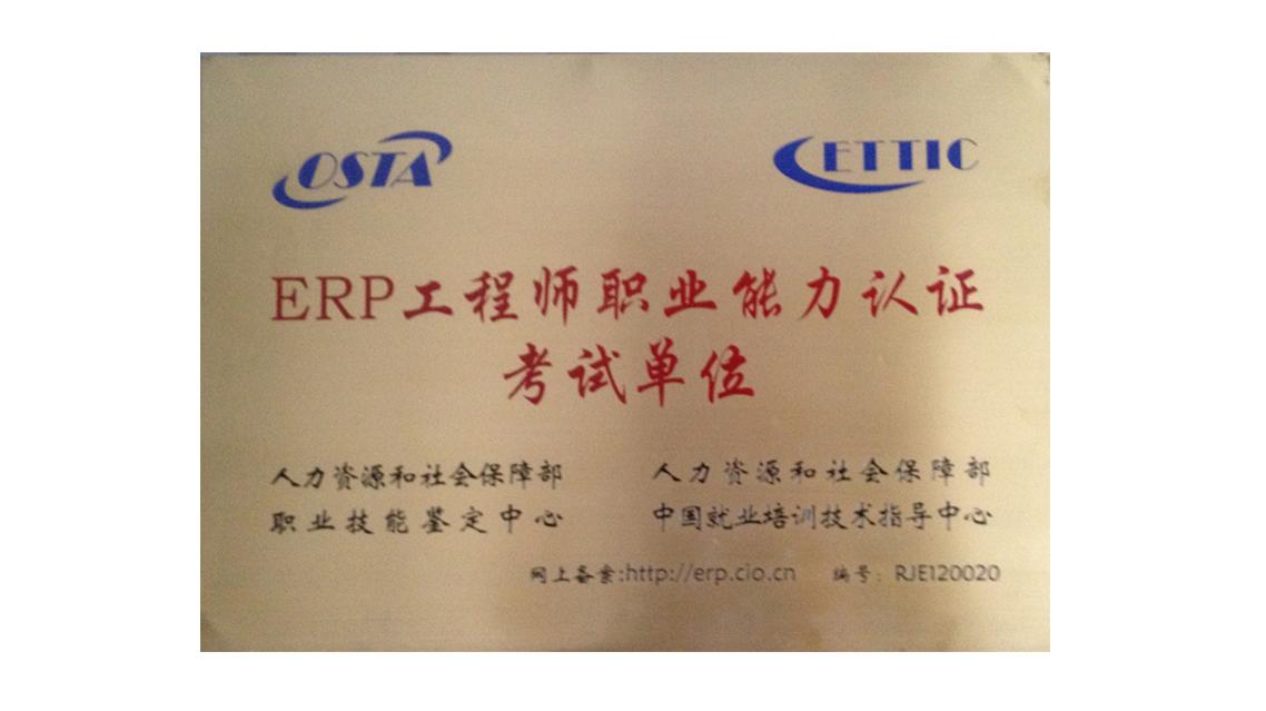 ERP工程師職業能力認證考試單位