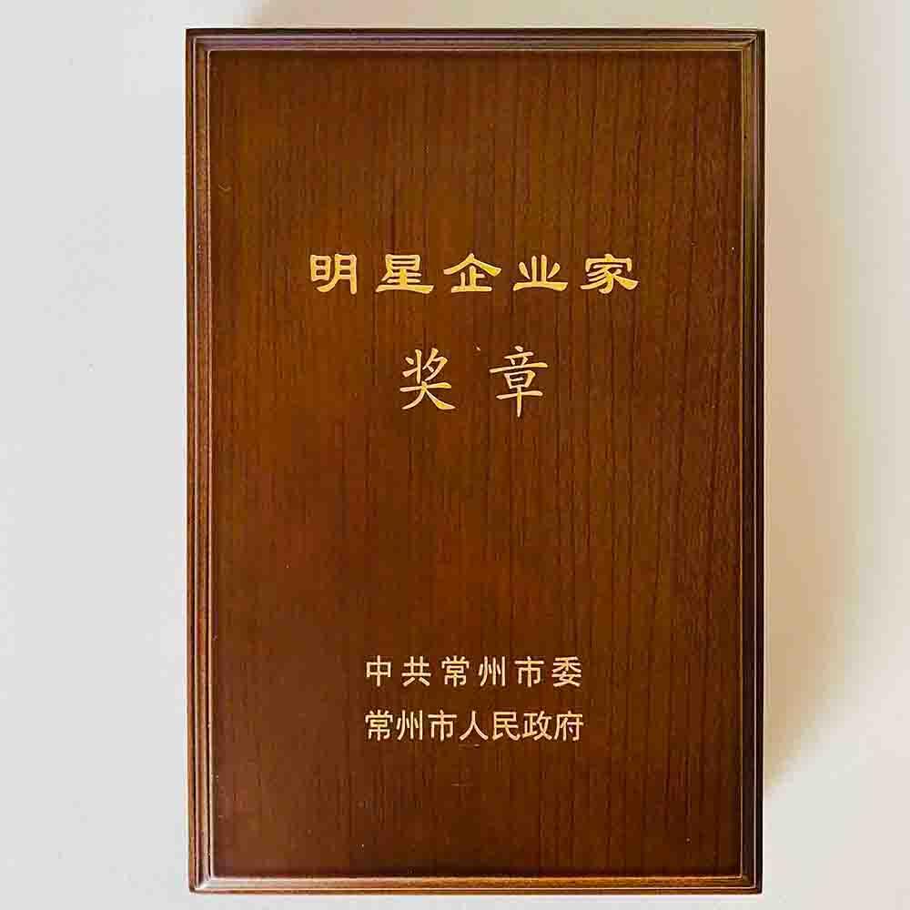 明星企業家獎章