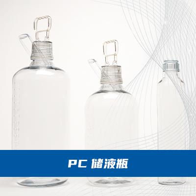 PC儲液瓶產品圖
