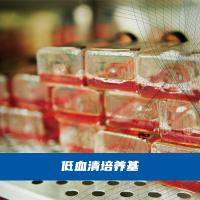 004.低血清培養基產品圖