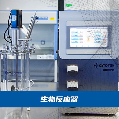 002.生物反應器產品圖