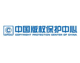中国版权保护中心使用鑫达嘉速国际网络服务支持员工进行海外资料查询、Gmail等国际咨询业务。
