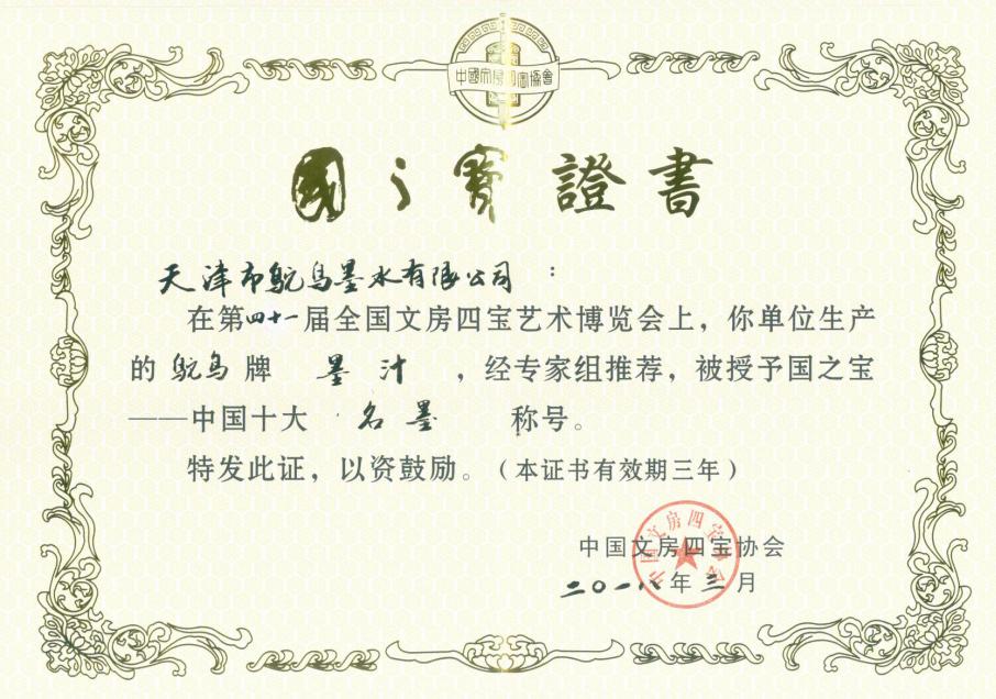 中國十大名墨稱號