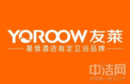 友萊衛浴品牌英文正式更名為YOROOW
