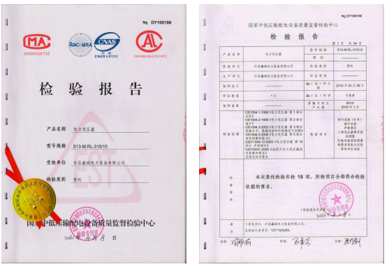 S13-M·RL-100/10變壓器質量檢驗報告(國家監督檢查)