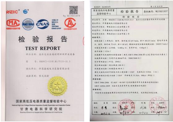 綜合配電柜型式試驗報告(3C認證)