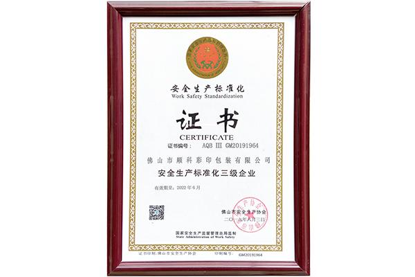 順科彩印包裝安全生產標椎化證書