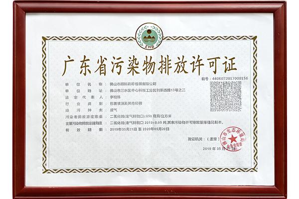 順科彩印包裝廣東省污染物排放許可證