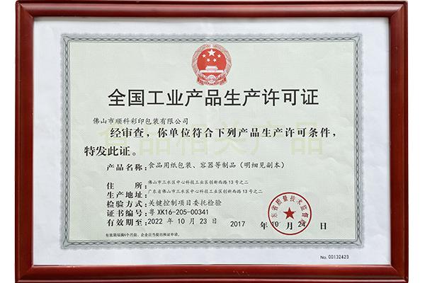 順科彩印包裝全國工業產品生產許可證