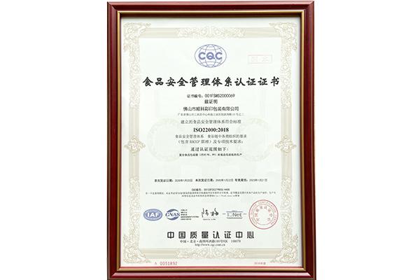 順科彩印包裝食品安全管理體系認證書