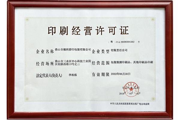 順科彩印包裝印刷經營許可證