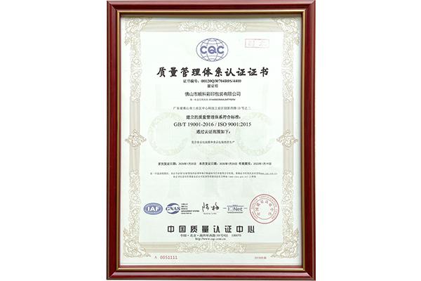 順科彩印包裝質量管理體系認證書