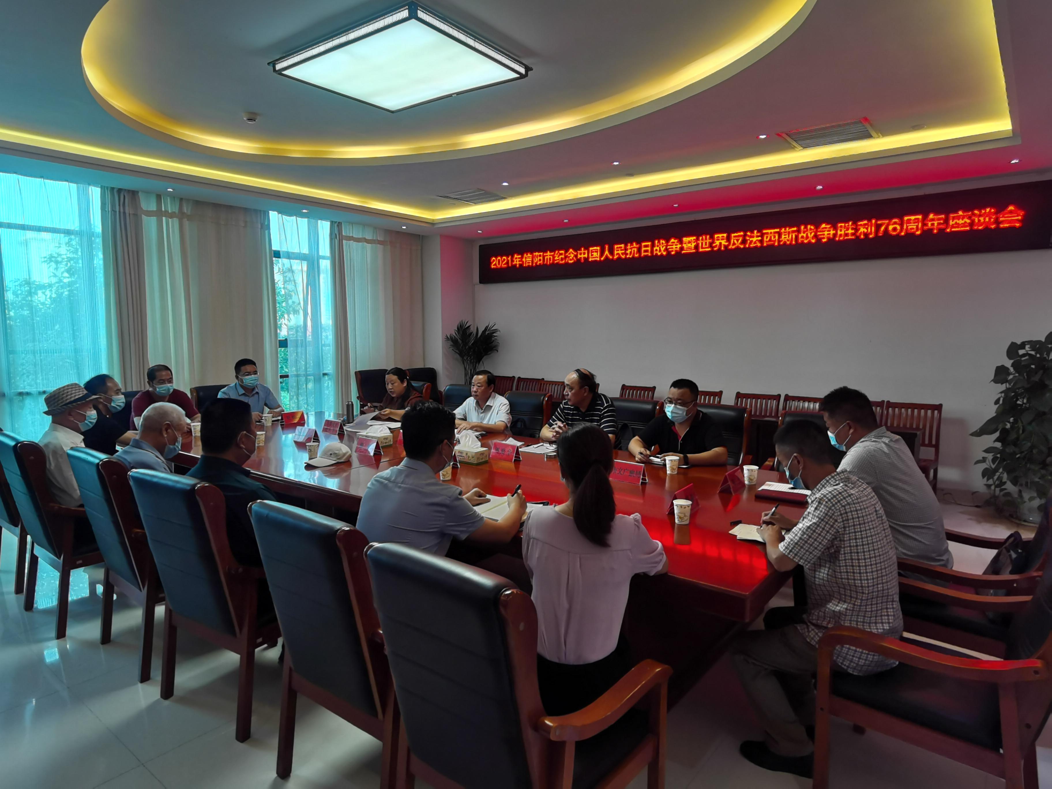 信阳市召开纪念抗日战争暨世界反法西斯战争胜利76周年座谈会