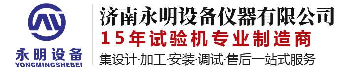 濟南永明設備儀器有限公司