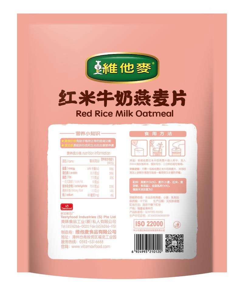 红米牛奶反