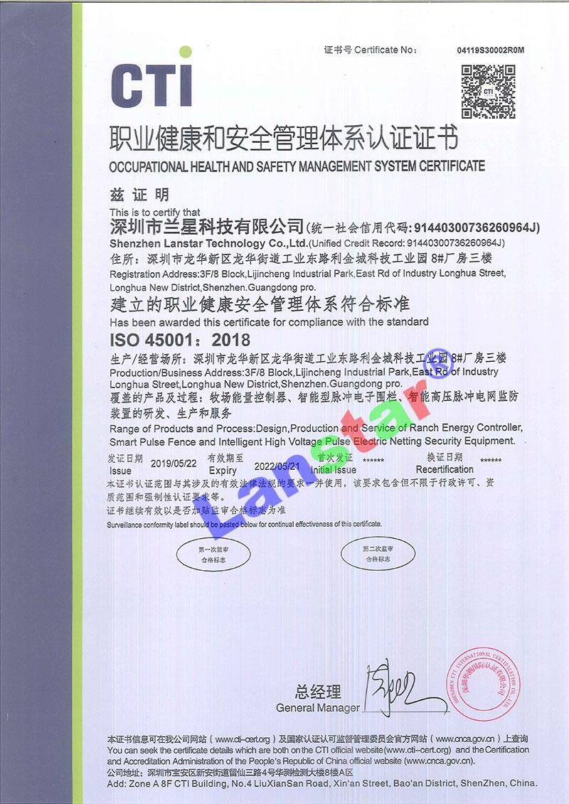 蘭星職業健康和安全管理體系認證證書