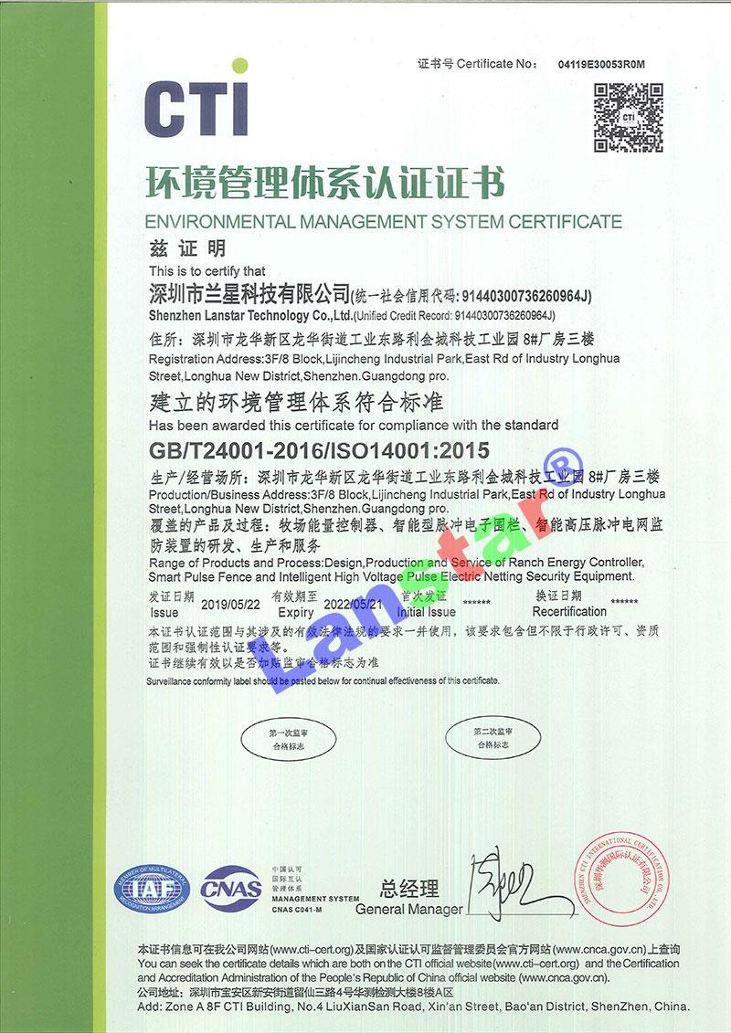 蘭星環境管理體系認證證書
