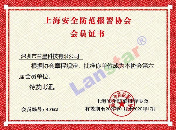 上海安全防范報警協會