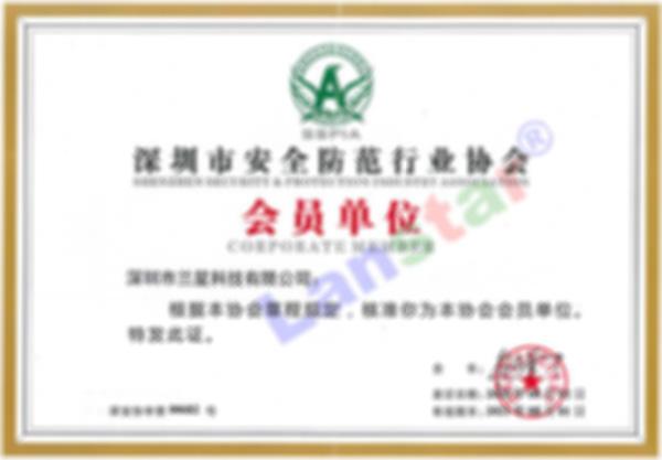 深圳市安全防范行業協會