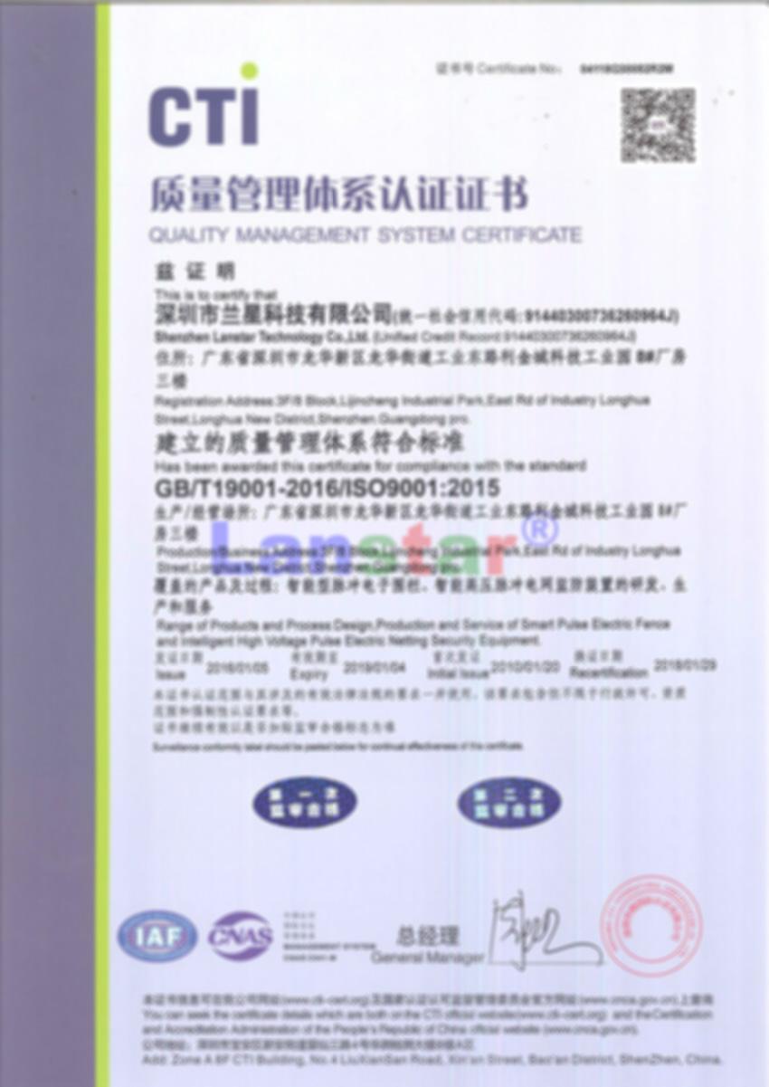 蘭星ISO9001質量管理體系認證證書