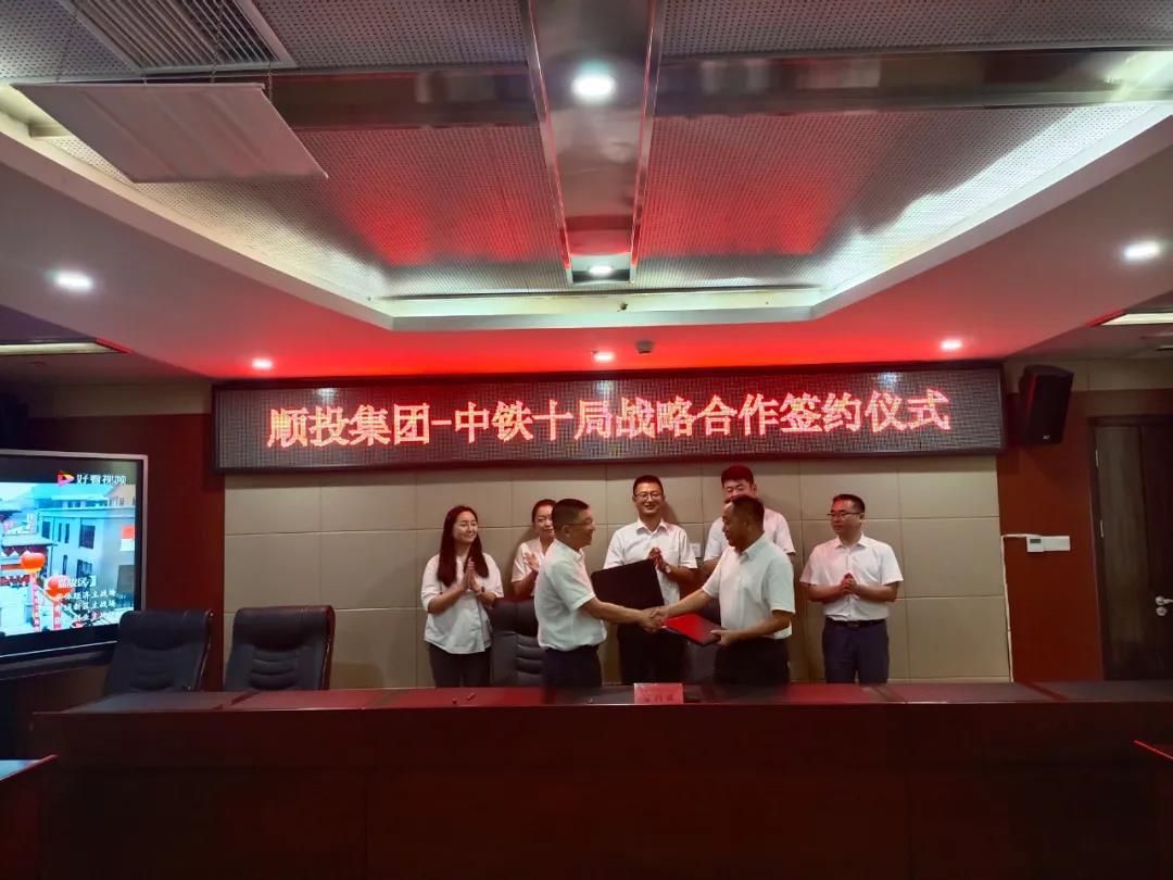 順投集團與中鐵十局簽訂戰略合作協議