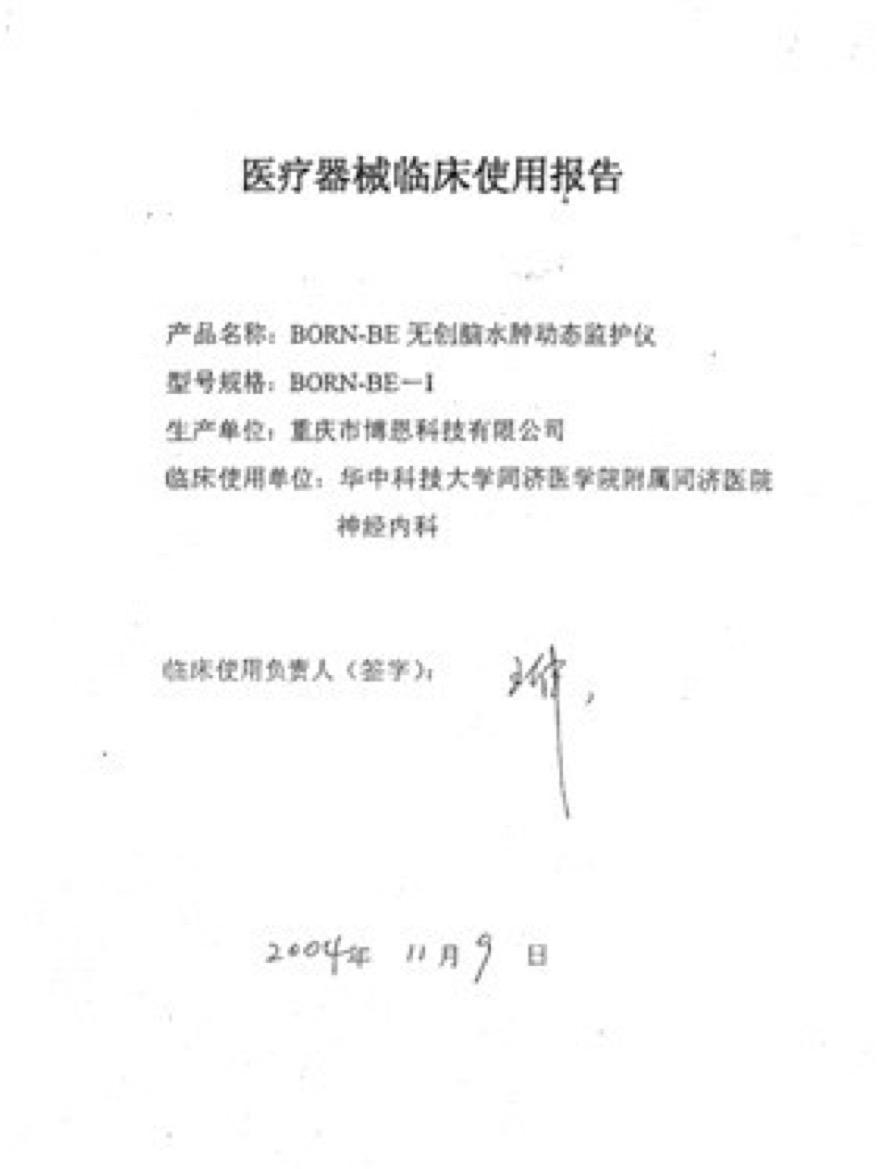 北京宣武醫院臨床使用報告