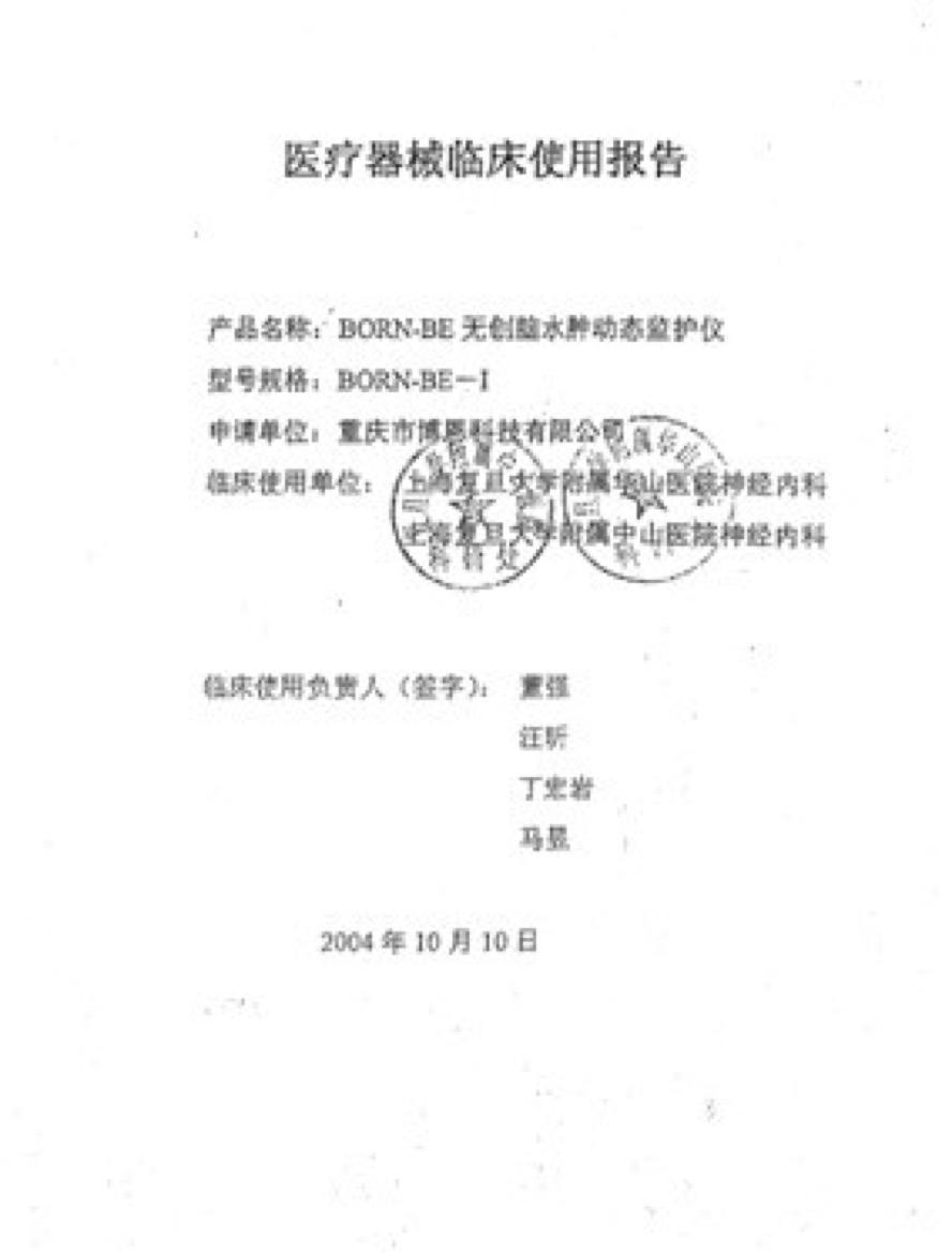 廣東省第二人民醫院臨床使用報告