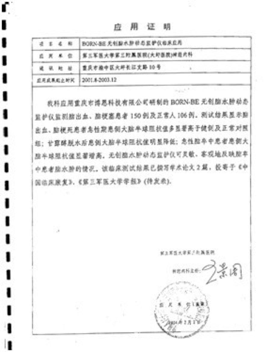 廣州暨南大學附屬一醫院臨床使用報告