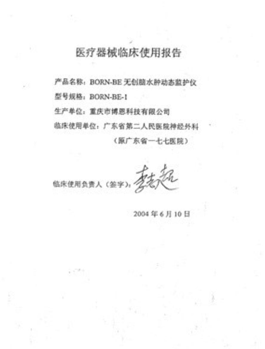 上海華山醫院臨床使用報告
