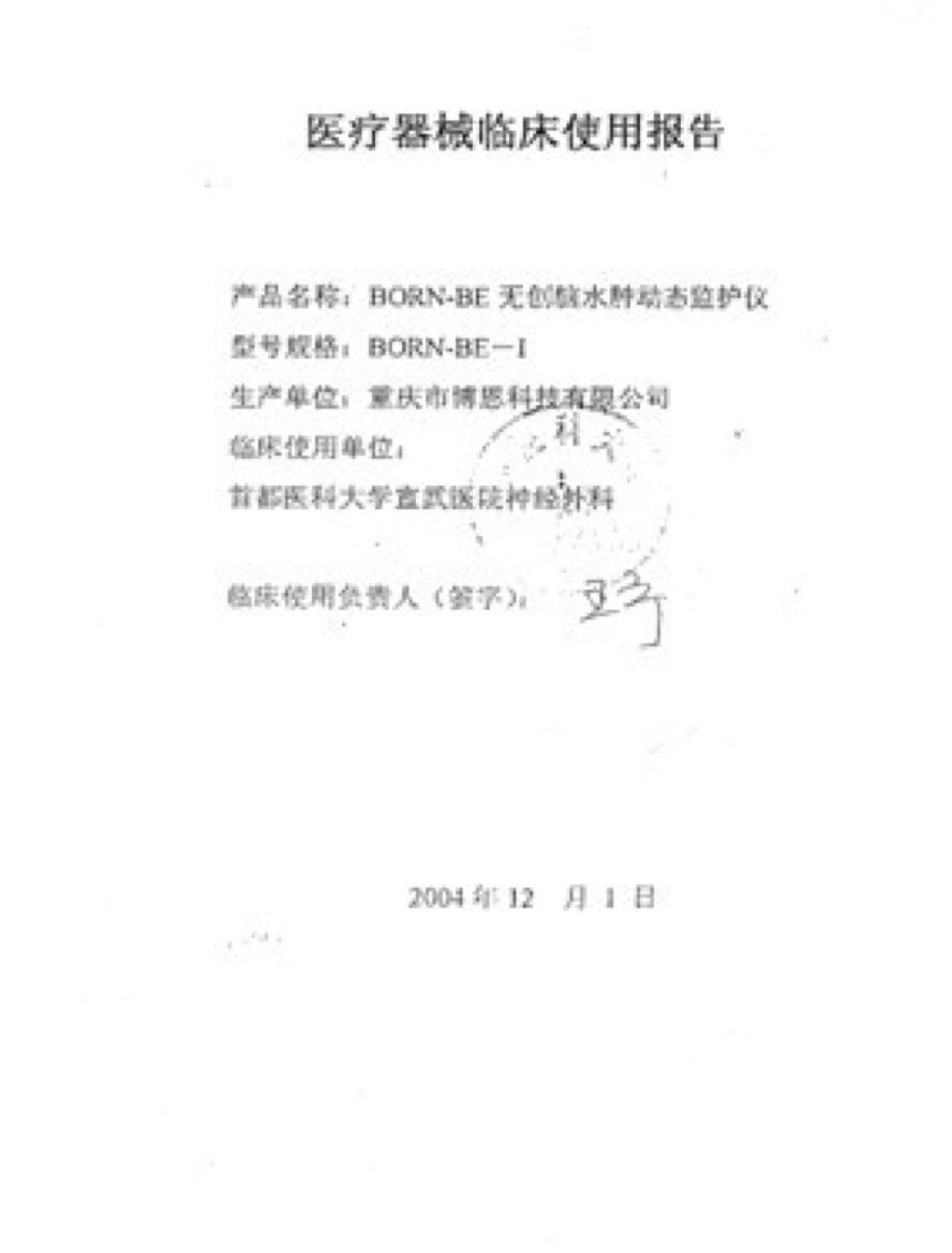 武漢同濟醫院臨床使用報告