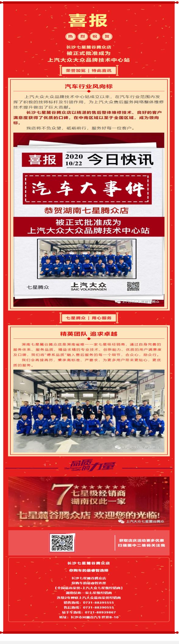 【熱大喜訊】恭賀七星騰眾店被正式批準成為上汽大眾大眾品牌技術中心站!
